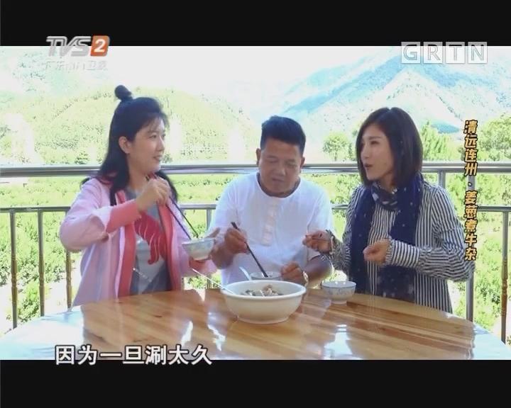 清远连州·姜葱煮牛杂