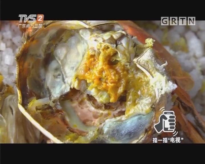 烹饪·盐焗大闸蟹