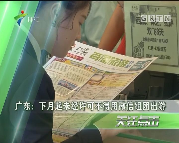 广东:下月起未经许可不得用微信组团出游