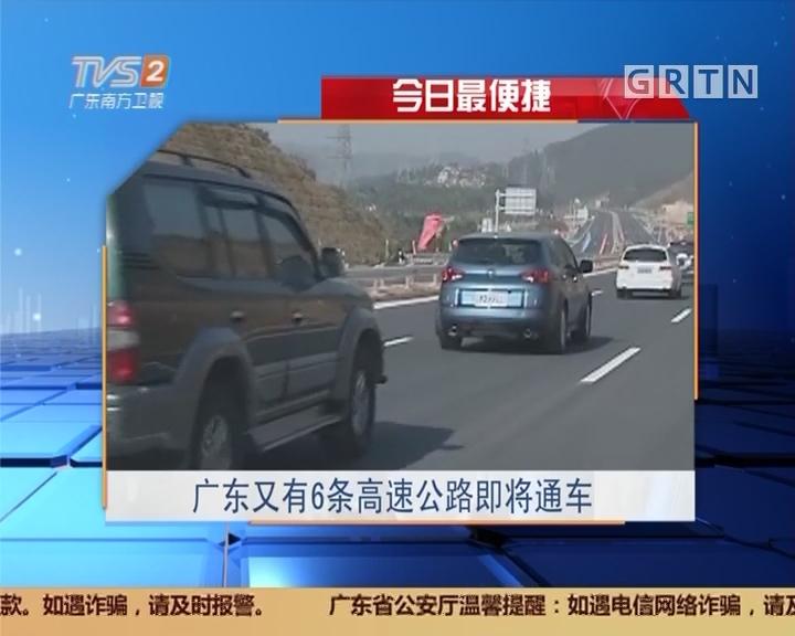 今日最便捷:广东又有6条高速公路即将通车