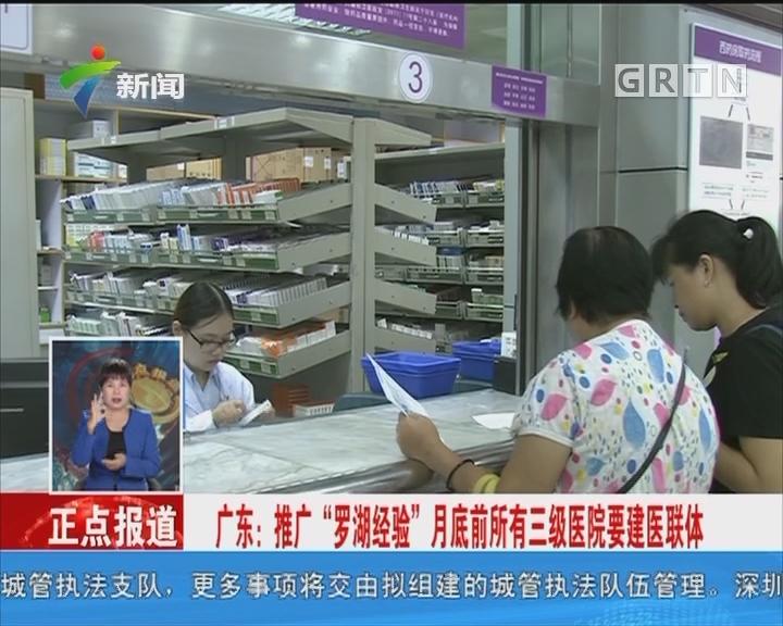 """广东:推广""""罗湖经验"""" 月底前所有三级医院要建医联体"""