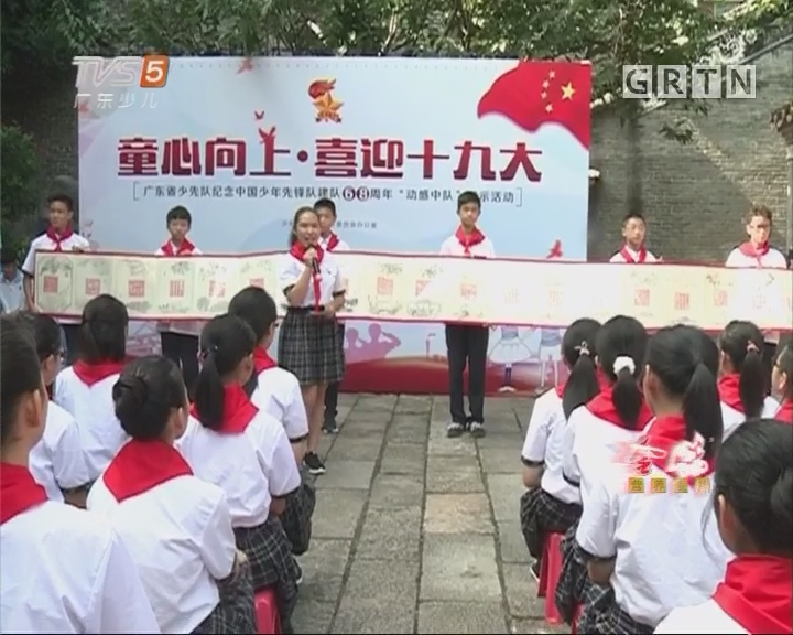 [2017-10-13]南方小记者:童心向上 喜迎十九大