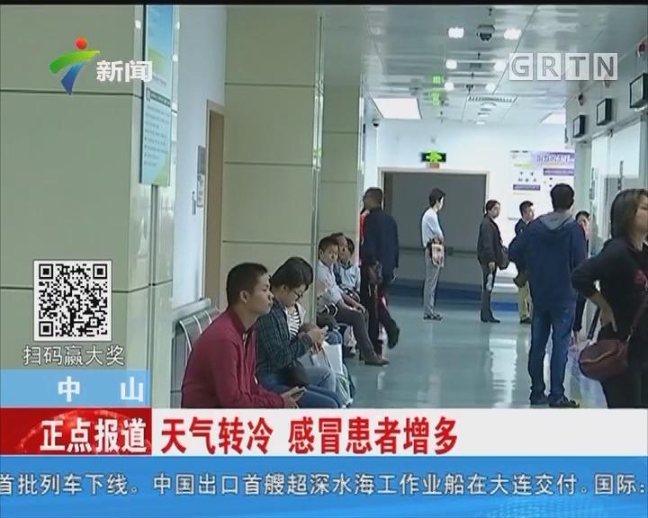 中山:天气转冷 感冒患者增多