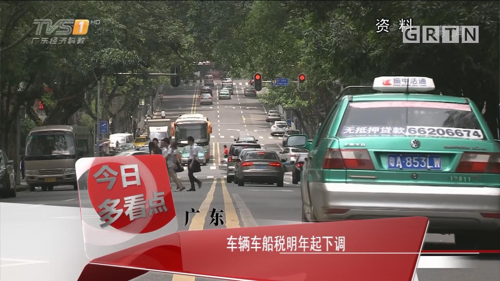 广东:车辆车船税明年起下调