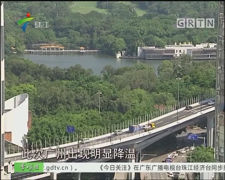 广州终有秋意 周末沿海有降水