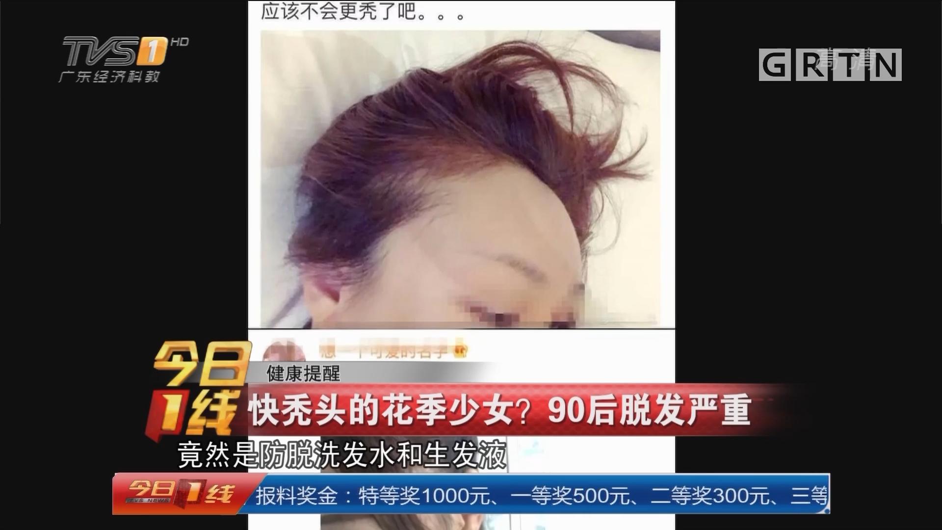 健康提醒:快秃头的花季少女?90后脱发严重