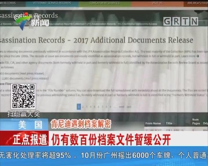 美国:仍有数百份档案文件暂缓公开