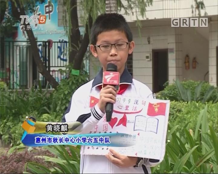 [2017-10-31]南方小记者:我向习爷爷说句心里话——各地少先队员心里话精选
