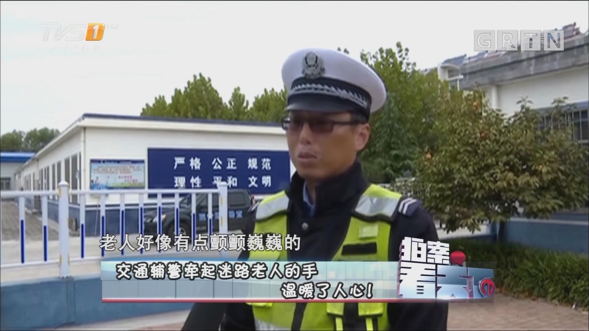 [HD][2017-10-11]拍案看天下:交通辅警牵起迷路老人的手 温暖了人心!