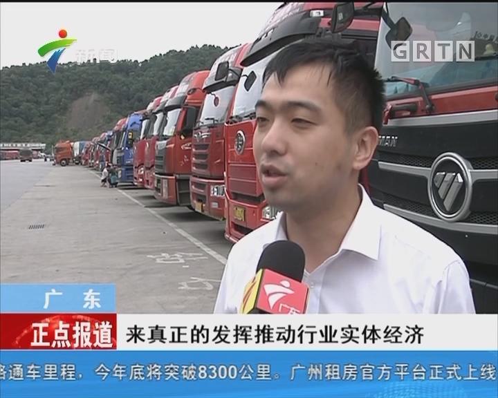 广东:车辆车船税下调 1.0升乘用车降幅达66.7%