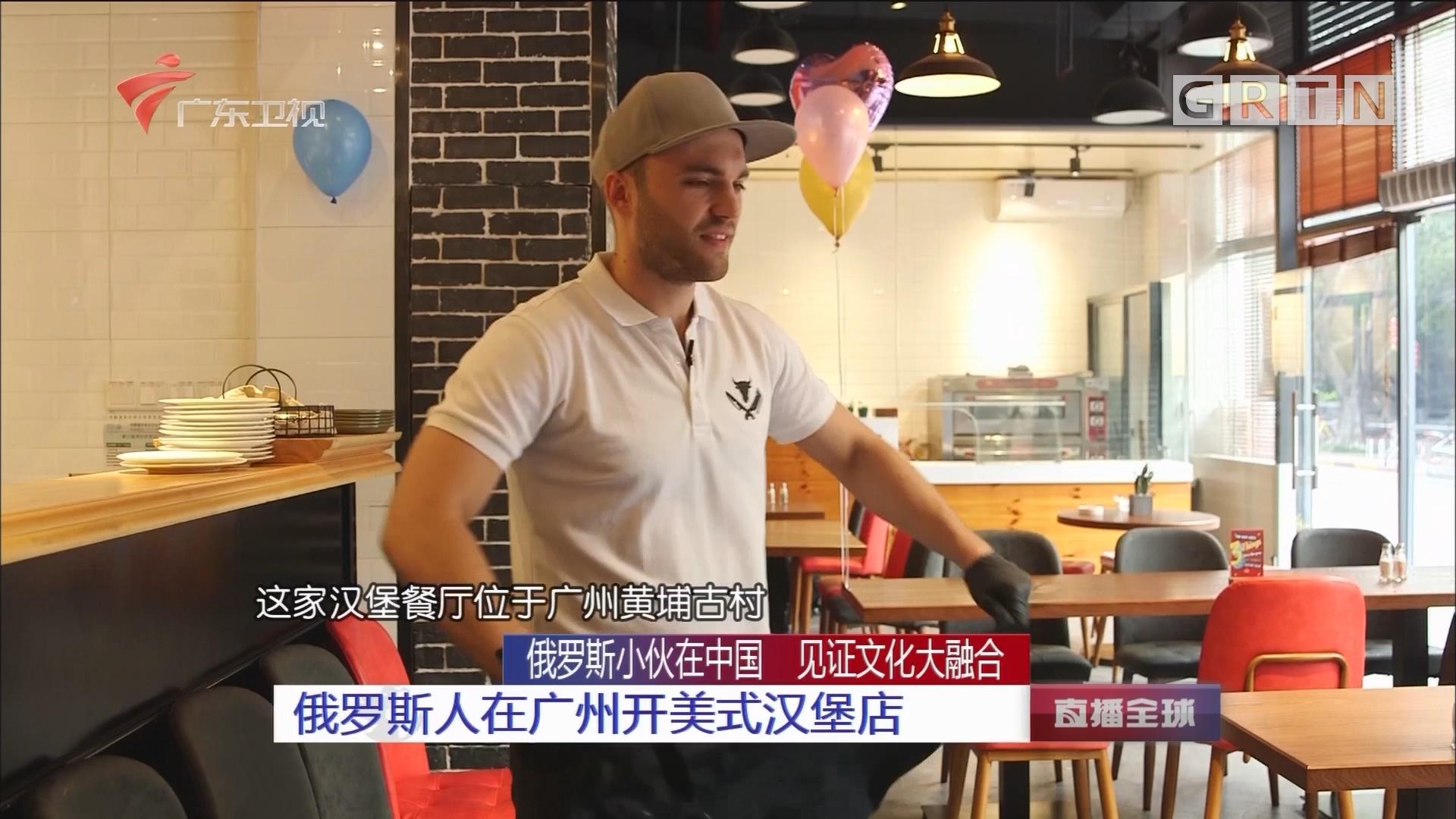 俄罗斯小伙在中国 见证文化大融合:俄罗斯人在广州开美式汉堡店