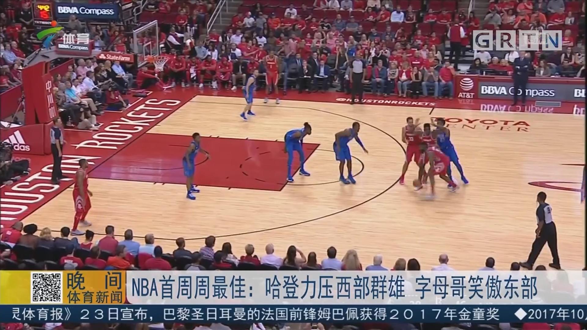 NBA首周周最佳:哈登力压西部群雄 字母哥笑傲东部