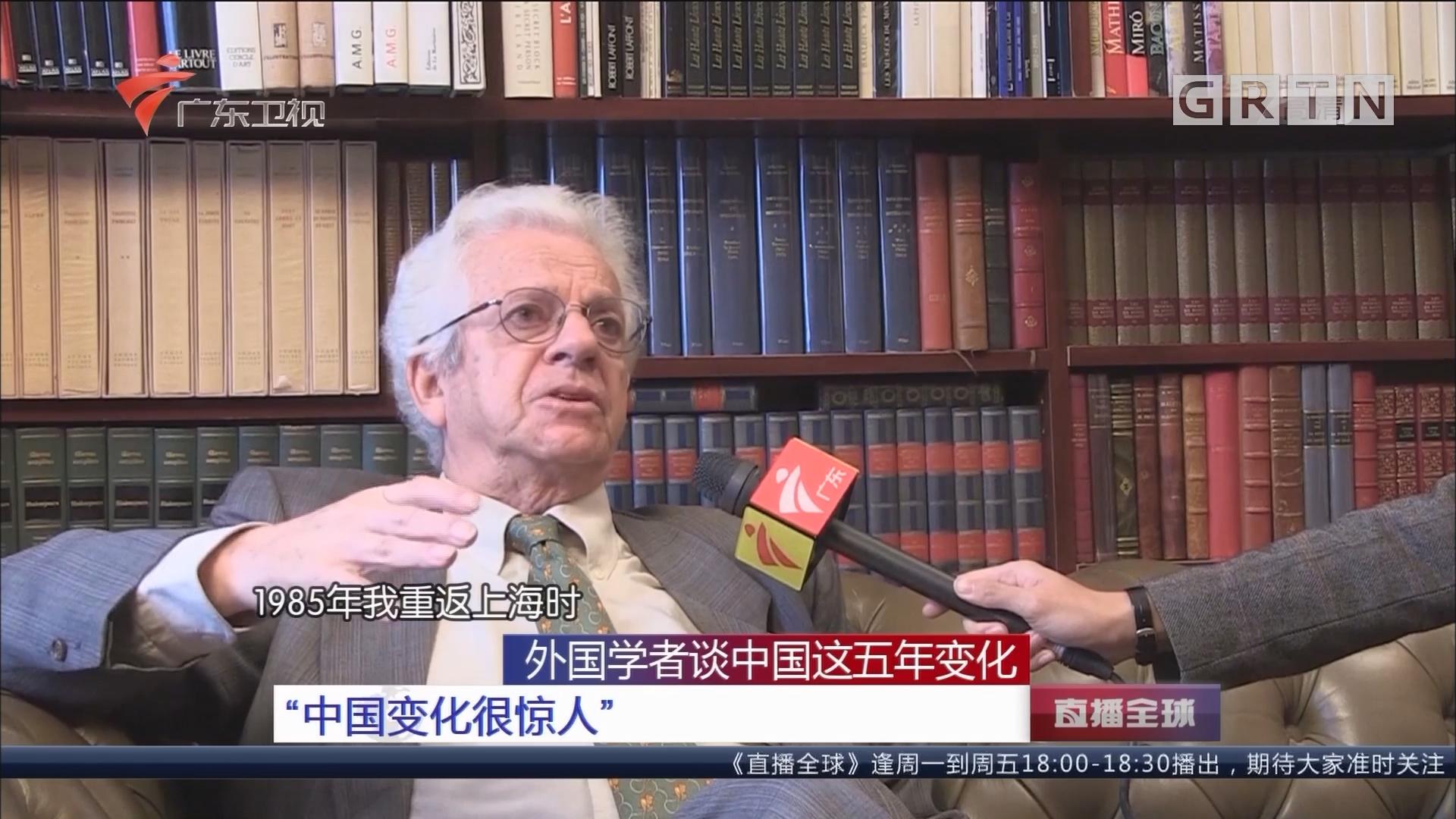 """外国学者谈中国这五年变化:""""中国变化很惊人"""""""