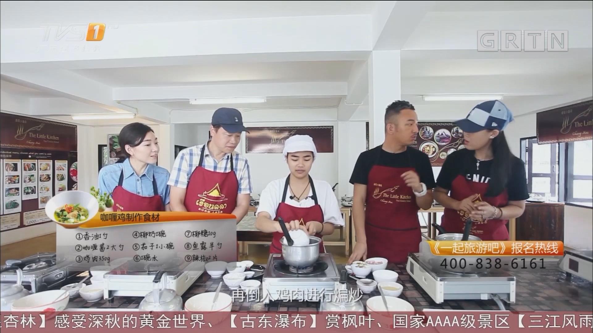 泰国清迈——泰菜厨艺大比拼
