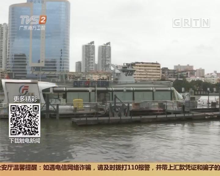 """防御台风""""卡努"""":广州 广州水巴停航 部分游客乘船扑空"""