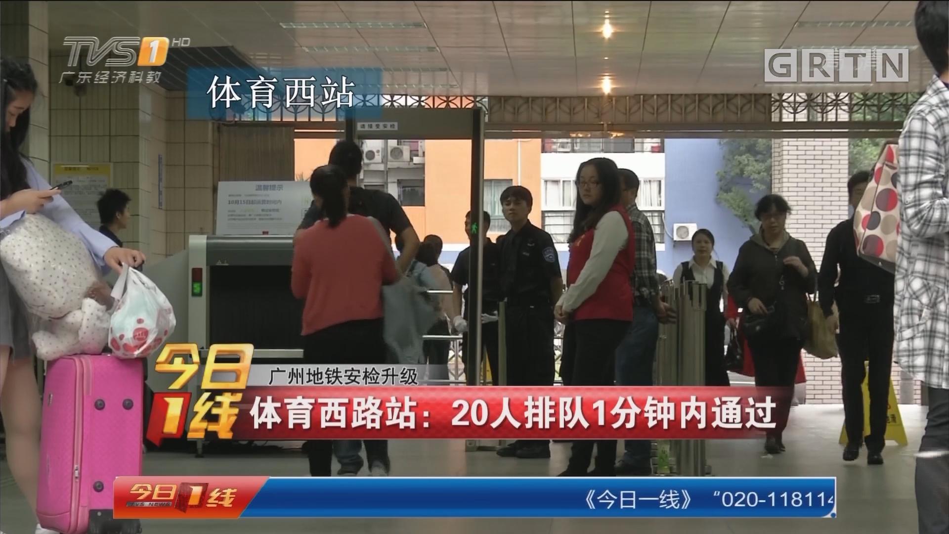 广州地铁安检升级 体育西路站:20人排队1分钟内通过