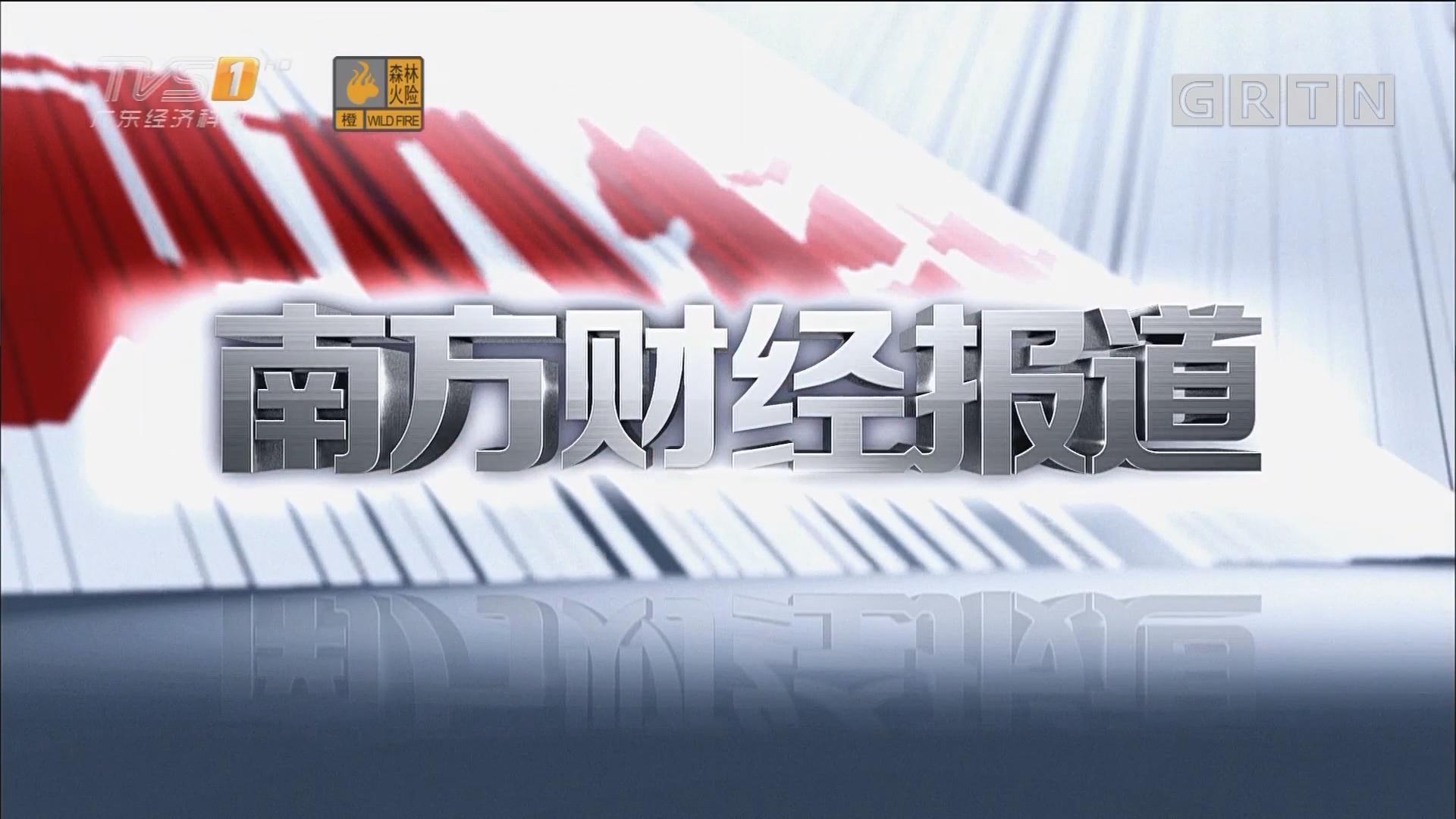 [HD][2017-10-26]南方财经报道:豪情满怀迈进新时代——各地各界欢庆党的十九大胜利闭幕