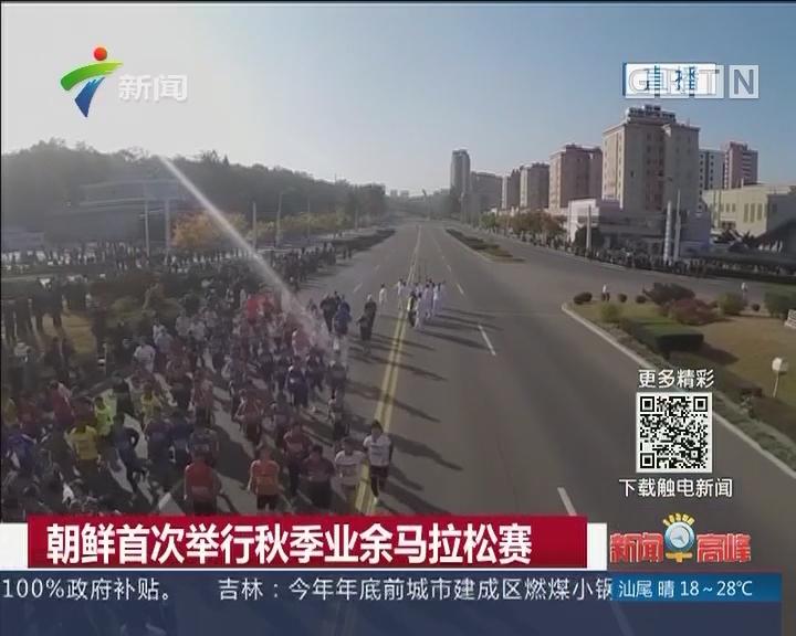 朝鲜首次举行秋季业余马拉松赛