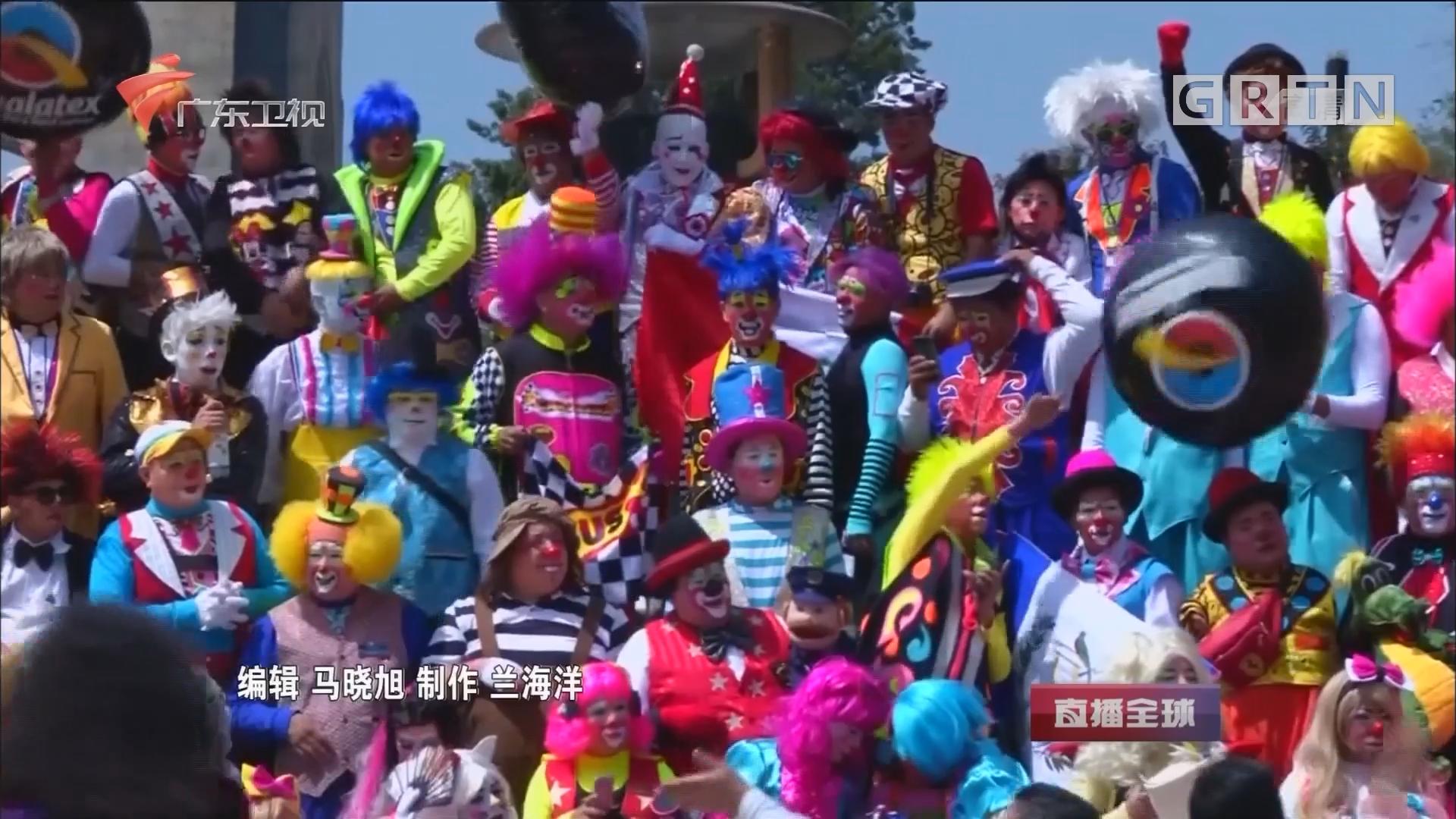 墨西哥举行国际小丑节:400余名小丑云集 尽情狂欢