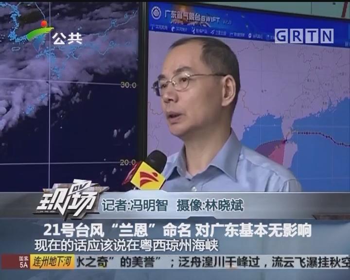 """21号台风""""兰恩""""命名 对广东基本无影响"""