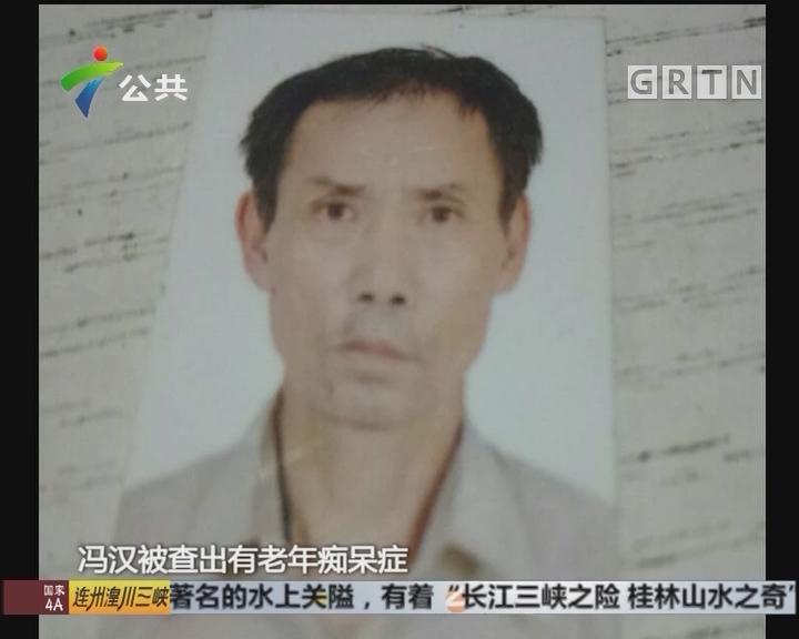 街坊求助:五旬父亲走失 至今五日未归家