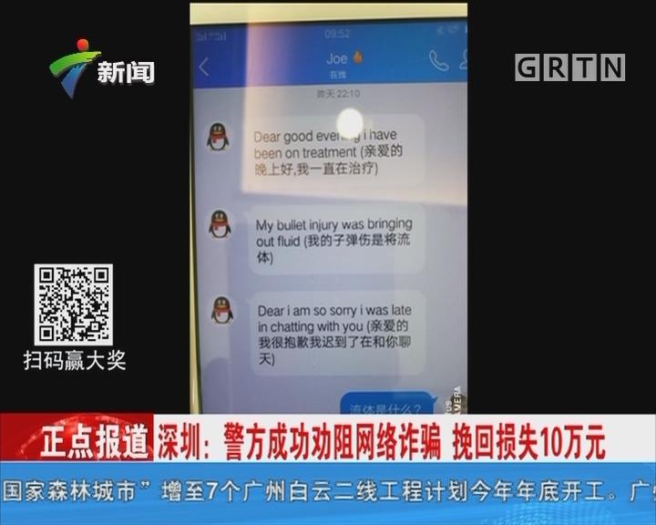 深圳:警方成功劝阻网络诈骗 换回损失10万元