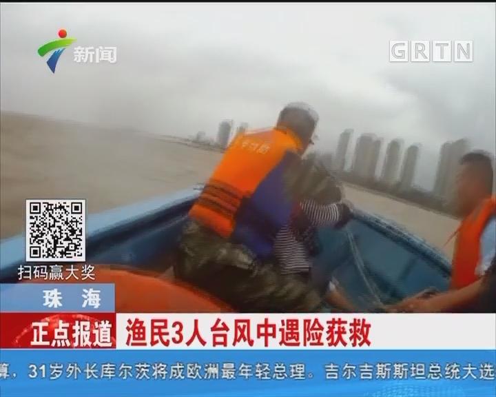 珠海:渔民3人台风中遇险获救