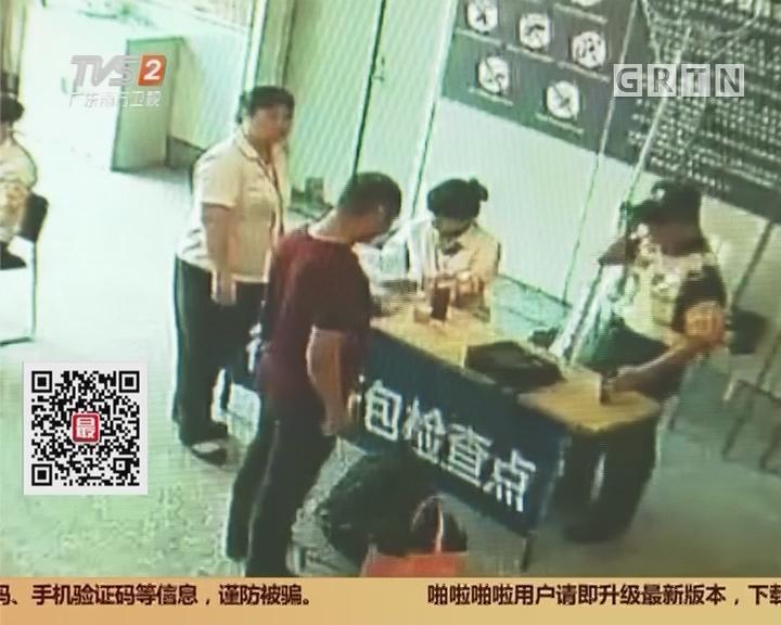 广州:男子见失物欲冒领 被车站人员识穿