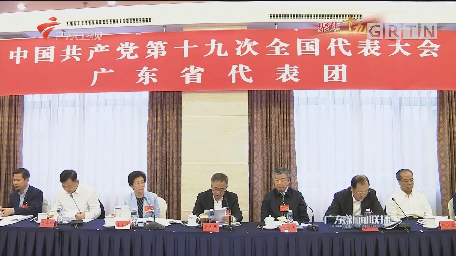 广东代表团举行分组会议讨论报告