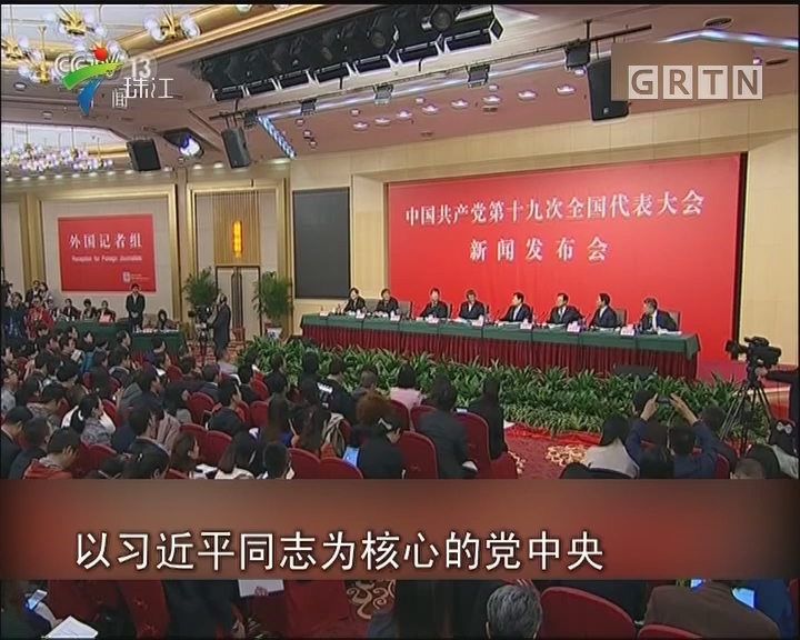 北京:专题新闻发布会 解读十九大报告