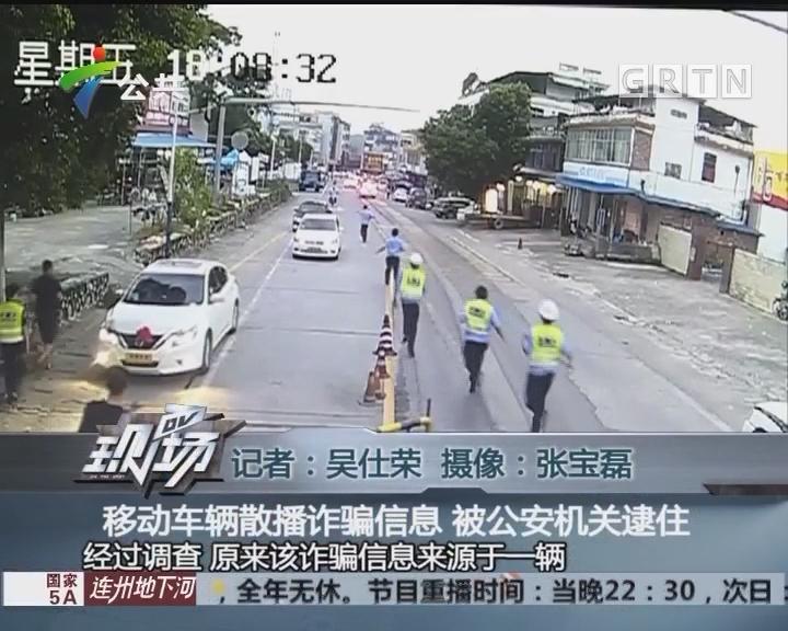 移动车辆散播诈骗信息 被公安机关逮住