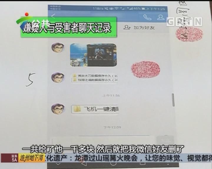 """韶关:网友玩家买""""装备""""被骗 骗子终落法网"""