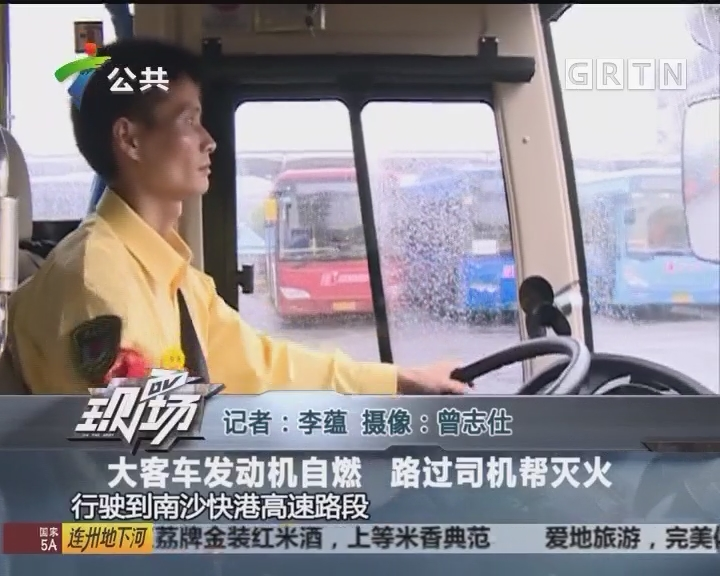 大客车发动机自燃 路过司机帮灭火