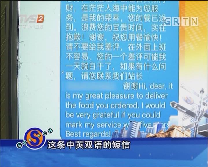 中英双语送餐 外卖小哥获点赞