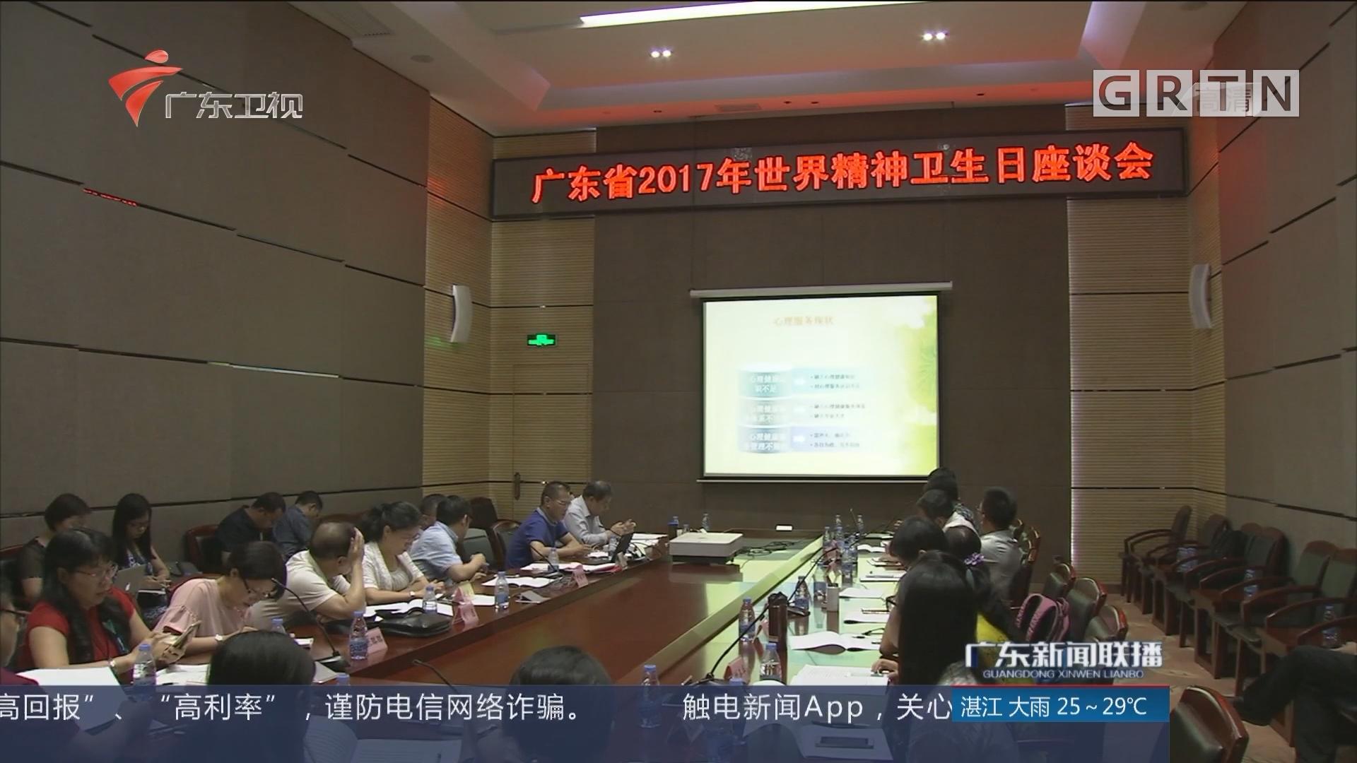 广东:心理咨询将纳入公卫经费开支