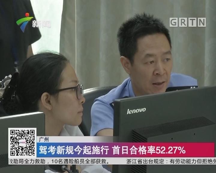 广州:驾考新规今起施行 首日合格率52.27%