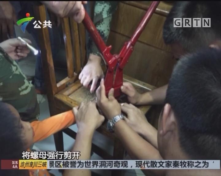 公安消防紧急施救 手指螺母终取出