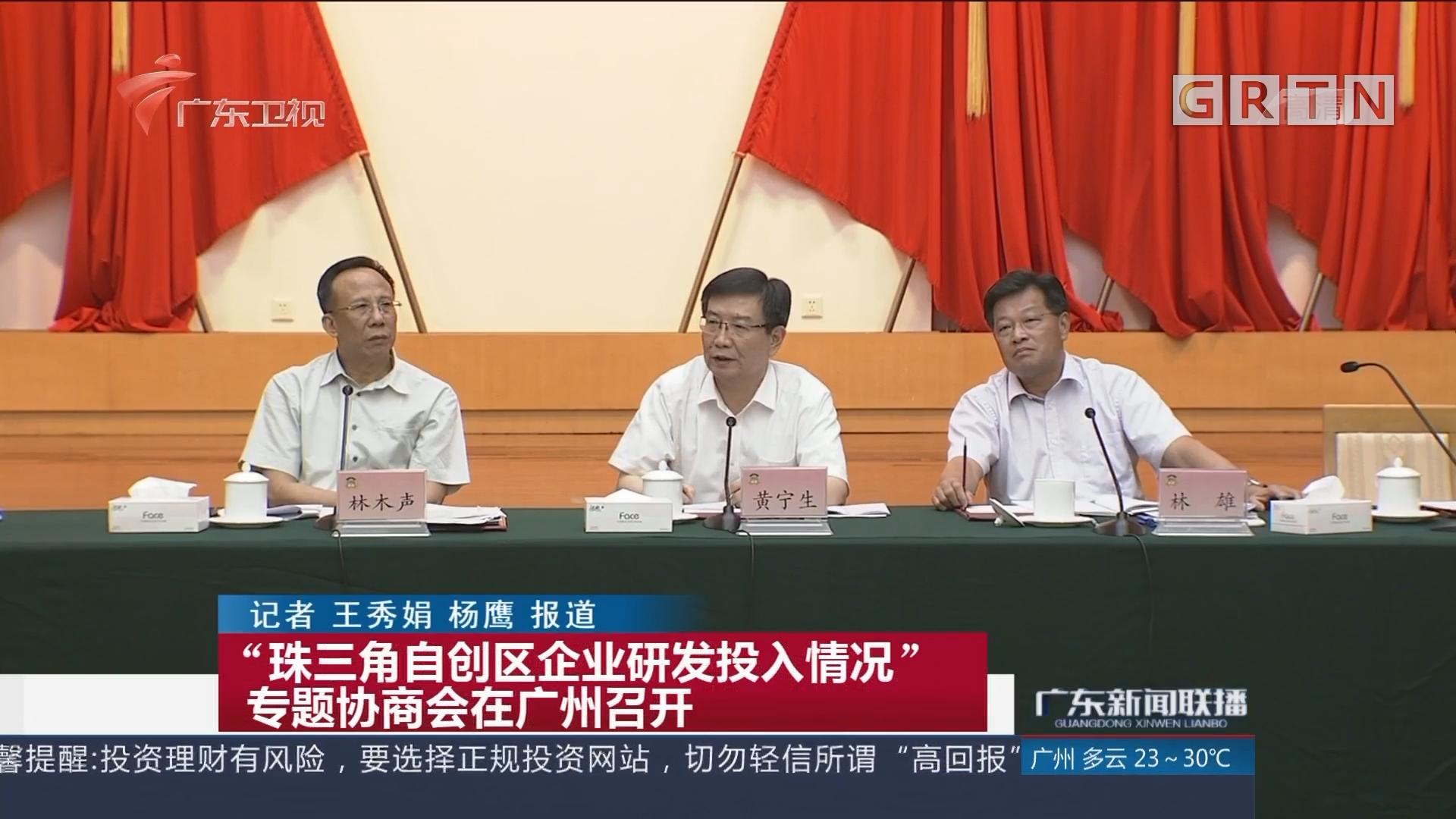 """""""珠三角自创区企业研发投入情况""""专题协商会在广州召开"""