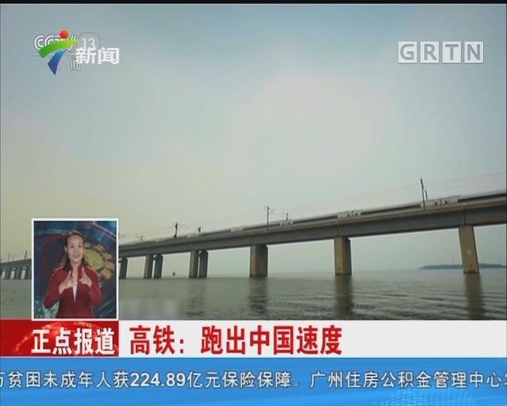 高铁:跑出中国速度