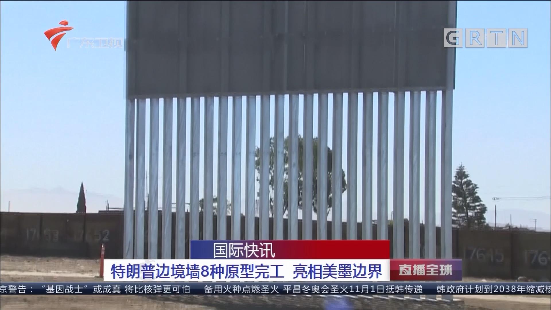 国际快讯:特朗普边境墙8种原型完工 亮相美墨边界
