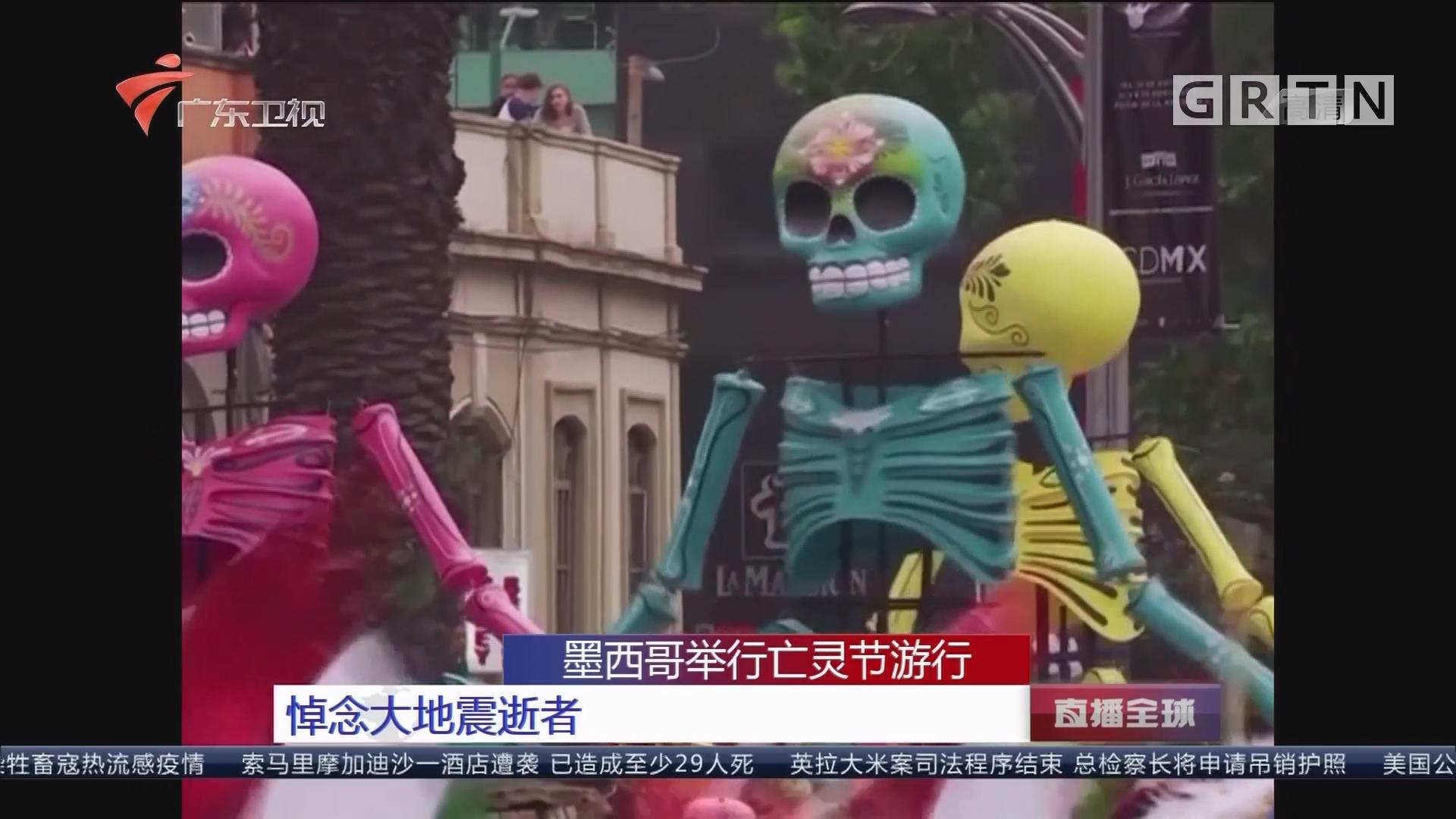 墨西哥举行亡灵节游行 悼念大地震逝者