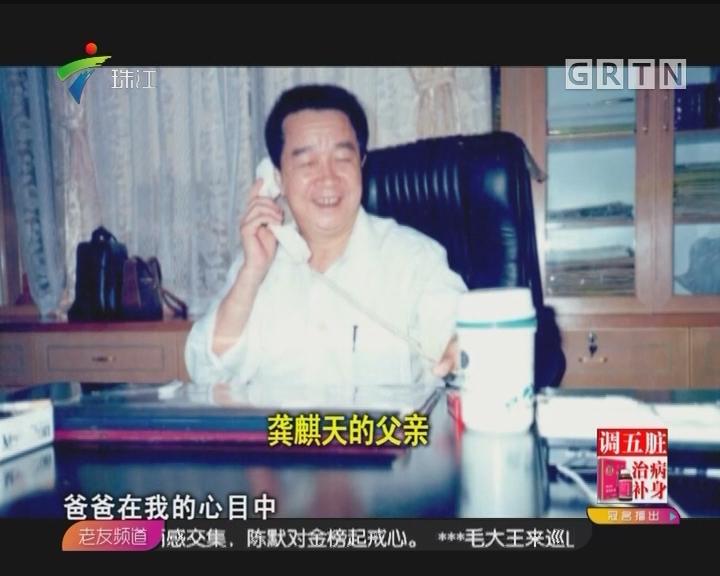 """[2017-10-26]法案追踪:龚麒天与""""魔兽世界"""""""