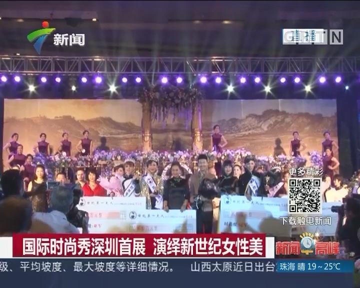 国际时尚秀深圳首展 演绎新世纪女性美