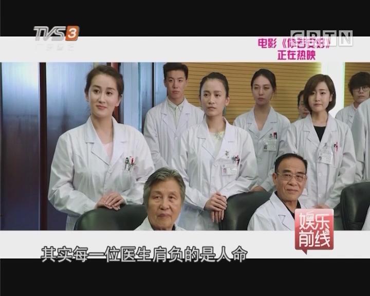 电影《你若安好》温情公映 暖心医生故事获好评