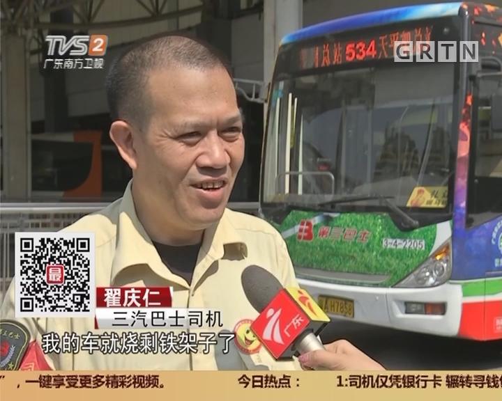 广州萝岗:路遇火情 公交司机伸援手