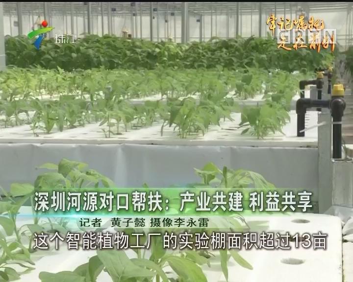 深圳河源对口帮扶:产业共建 利益共享