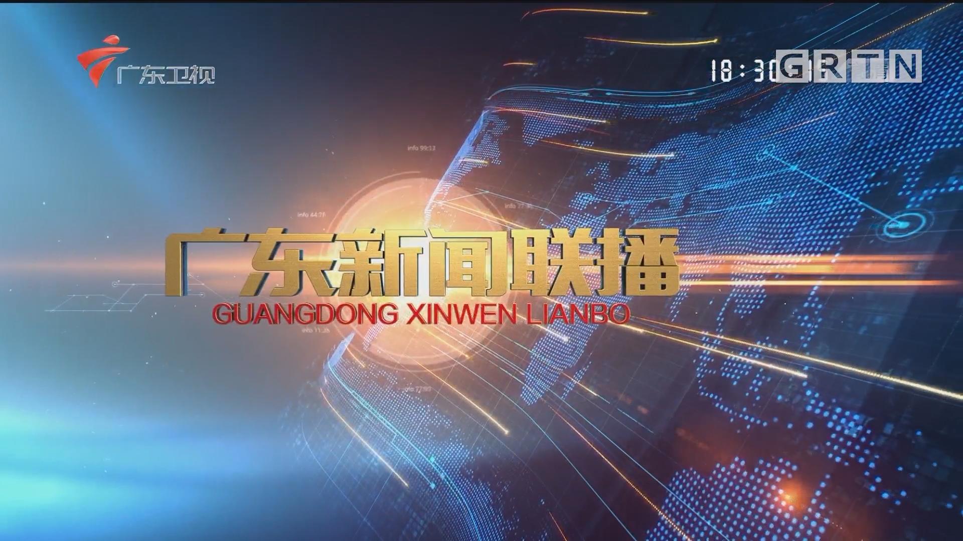 [HD][2017-10-09]广东新闻联播:深圳:改革不停顿 开放不止步