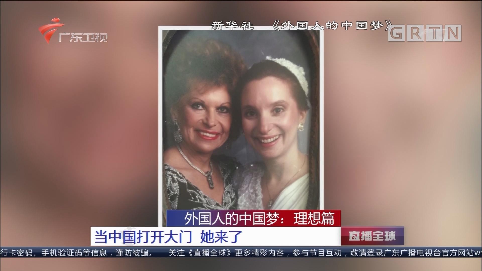外国人的中国梦:理想篇 当中国打开大门 她来了