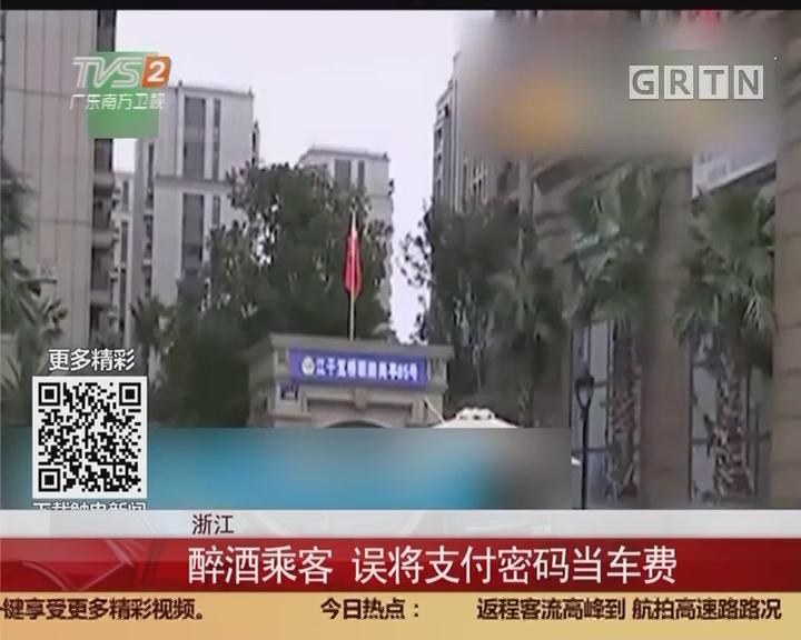 浙江:乘客多付近八千元车费 司机苦寻乘客