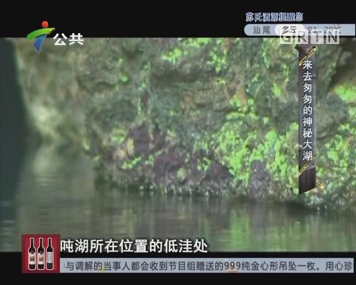[2017-10-19]天眼追击:来去匆匆的神秘大湖